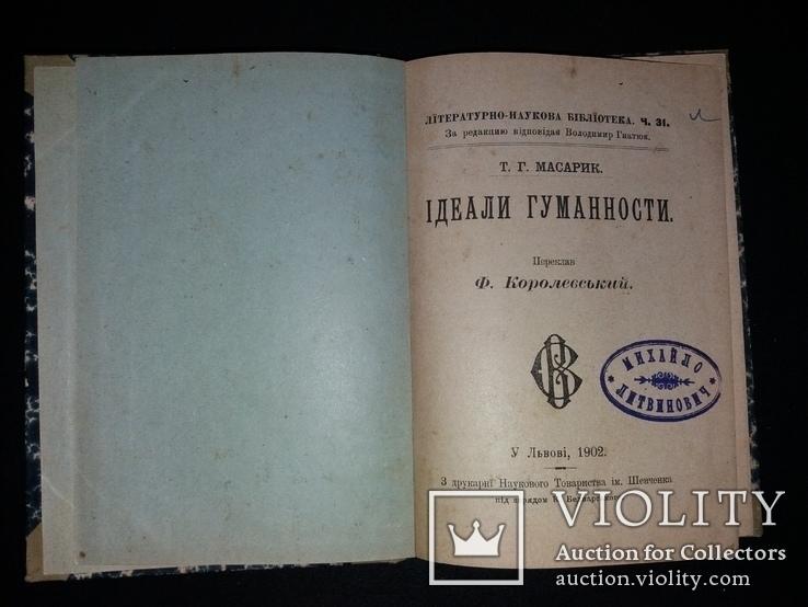 1902 Прижиттєвий Томаш Масарик. Ідеали гуманности (наклад 1000 прим.), фото №2