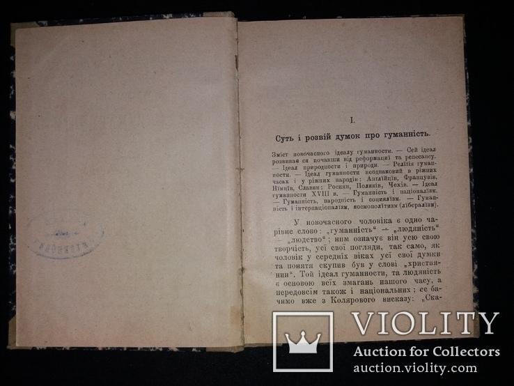 1902 Прижиттєвий Томаш Масарик. Ідеали гуманности (наклад 1000 прим.), фото №4
