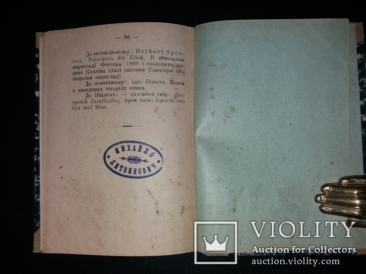 1902 Прижиттєвий Томаш Масарик. Ідеали гуманности (наклад 1000 прим.), фото №5