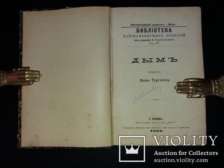 1881 Прижизненное издание Ивана Тургенева «Дымъ», фото №2