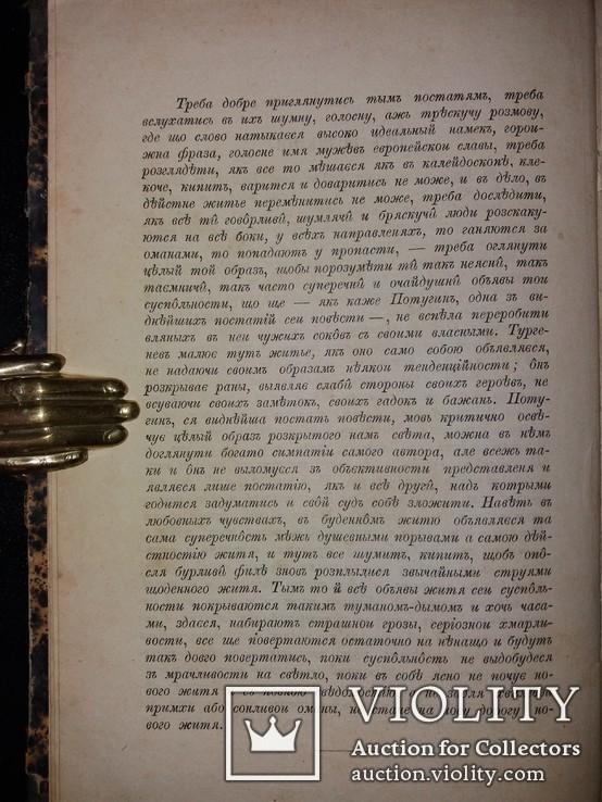 1881 Прижизненное издание Ивана Тургенева «Дымъ», фото №5