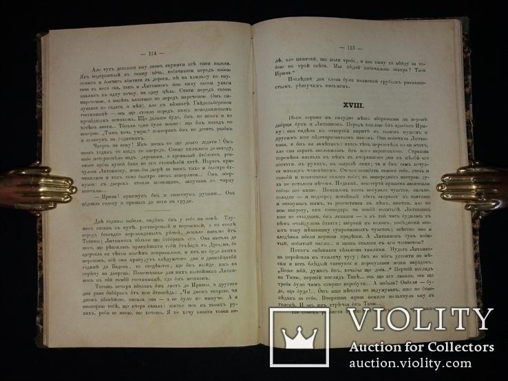 1881 Прижизненное издание Ивана Тургенева «Дымъ», фото №9