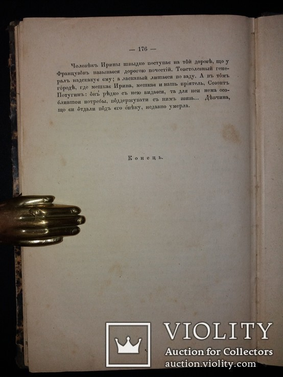1881 Прижизненное издание Ивана Тургенева «Дымъ», фото №10