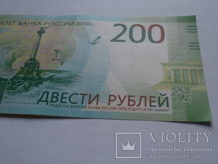 200 рублей Крым . Севастополь . 2017 год ., фото №3