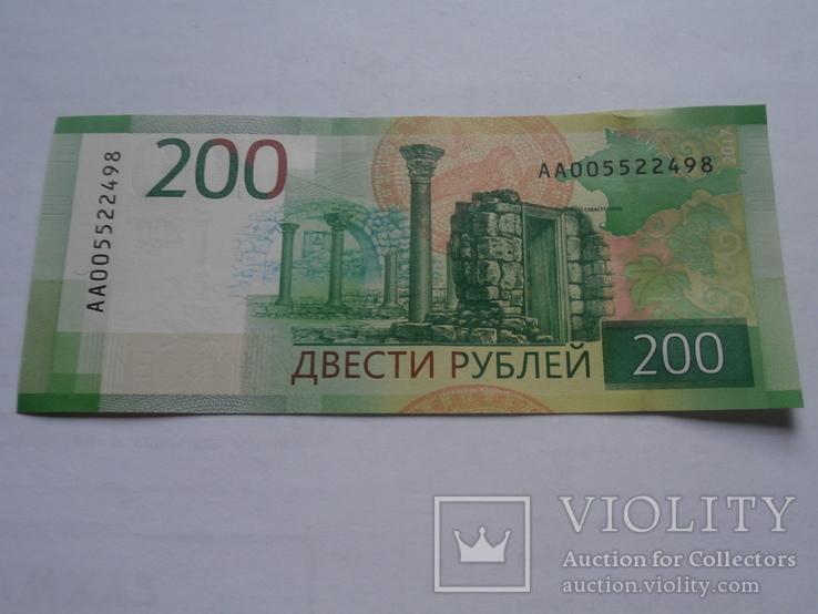 200 рублей Крым . Севастополь . 2017 год ., фото №6