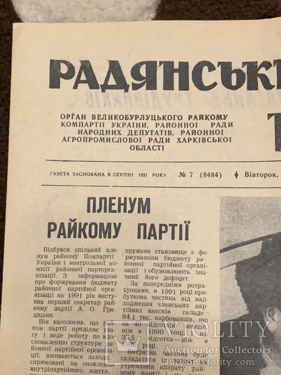 Газета = Радянський патриот = . 1961 г ., фото №3