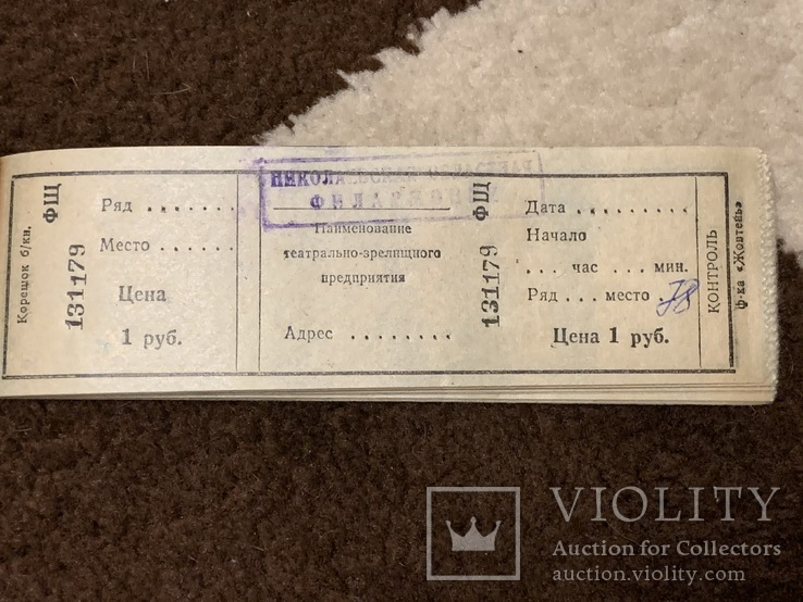 Бланки Николаевской филармонии, фото №5