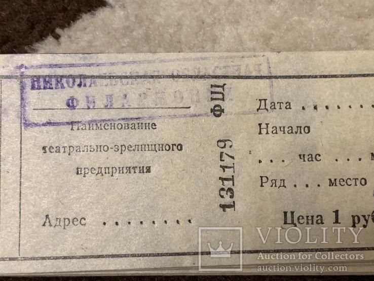 Бланки Николаевской филармонии, фото №6