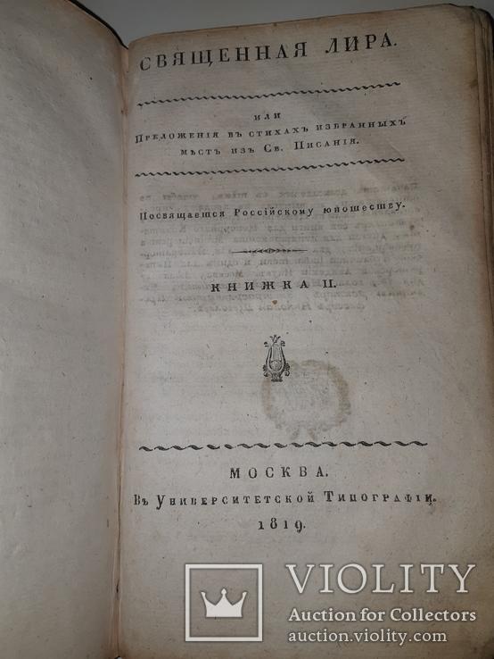 1819 Священная лира в 2 частях