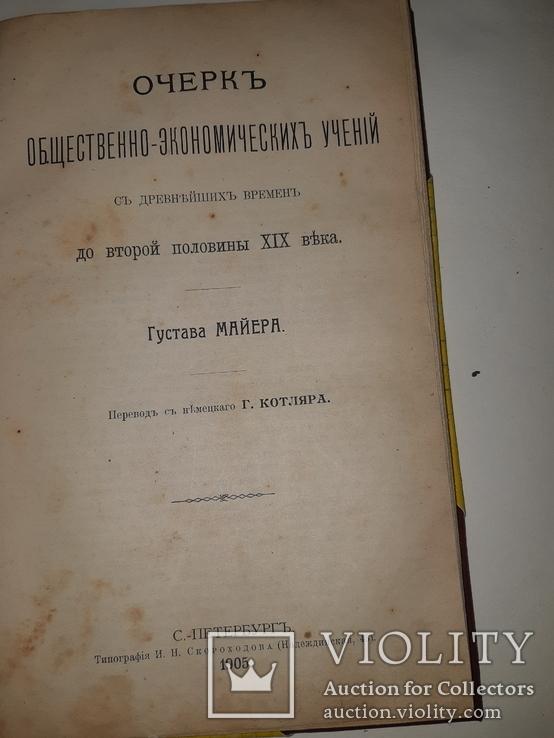 1905 Очерк экономических учений