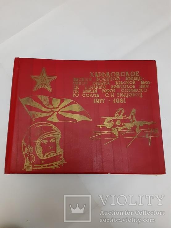 Альбом для фото.Харьковское высшее военное авиационное училище лётчиков., фото №3