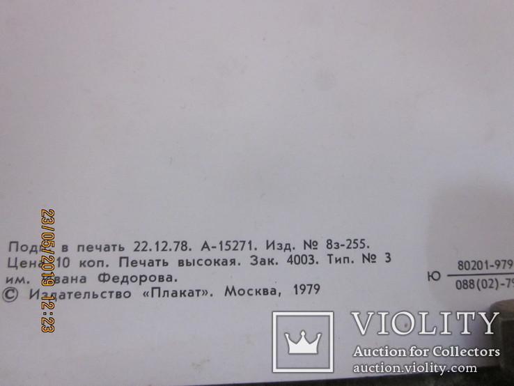 Генсеки Советского Союза., фото №12