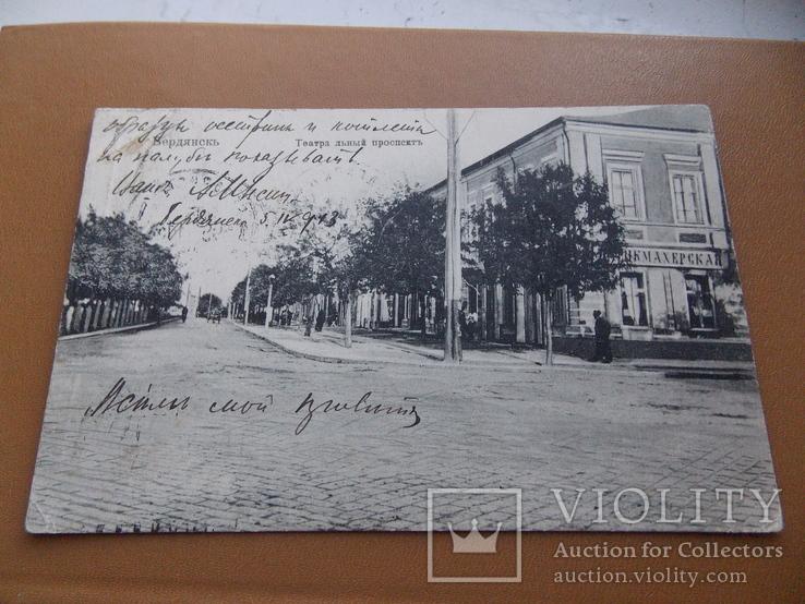 Бердянск. Театральный проспект, фото №2