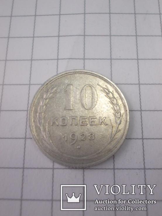 10 Копеек 1928г., фото №2