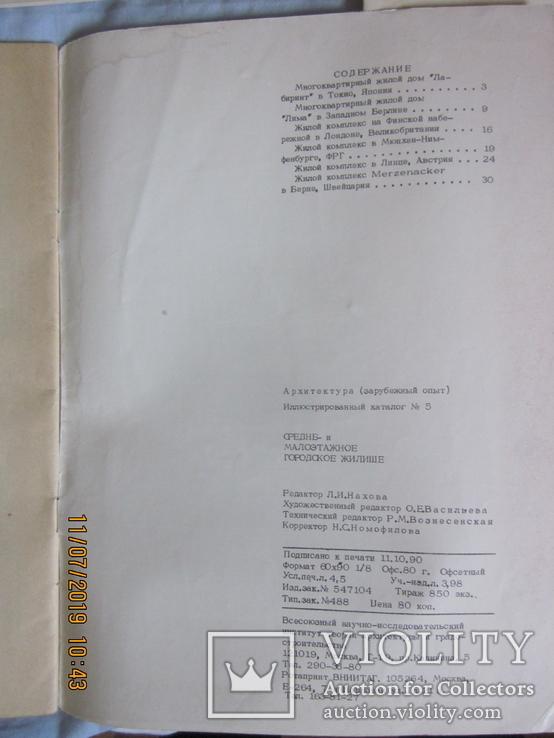Подборка катологов проэктов и работ., фото №7