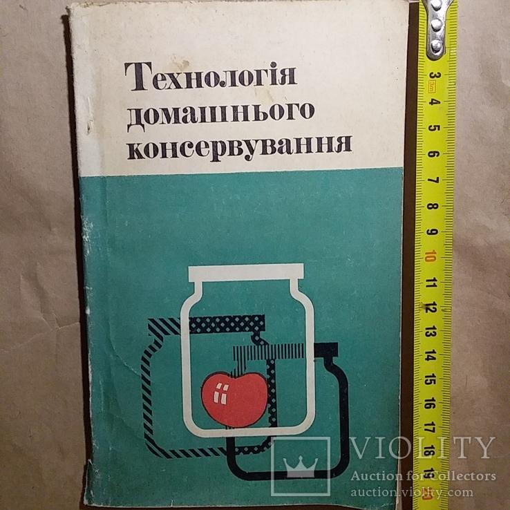 Технологія домашнього консервування 1979р., фото №2