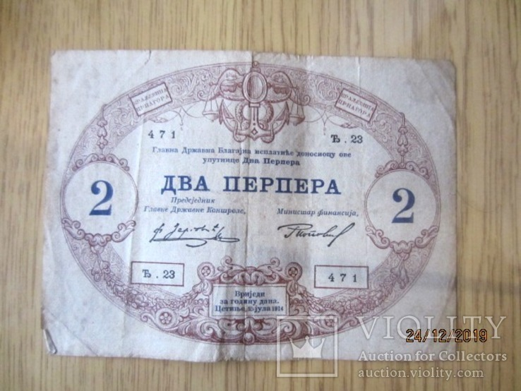 Черногория 2 перпера 1914 Montenegro, фото №3