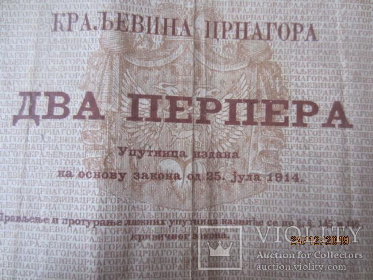 Черногория 2 перпера 1914 Montenegro, фото №6