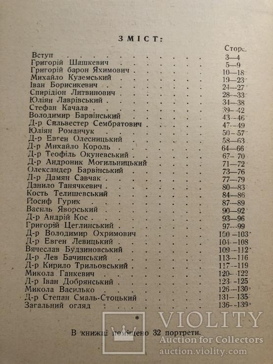 Д-р Кость Левицький. Українські політики у 2 частинах. Львів - 1936, 1937, фото №6