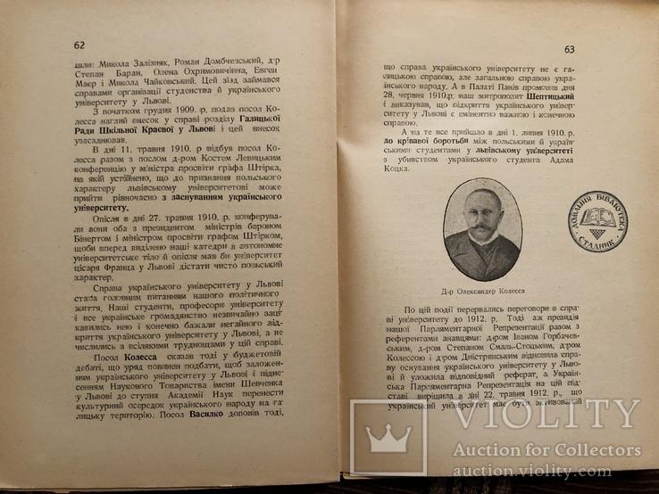 Д-р Кость Левицький. Українські політики у 2 частинах. Львів - 1936, 1937, фото №8