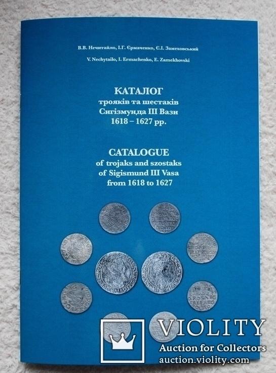 Каталог по троякам и шестакам 1618 - 1627 г.г.