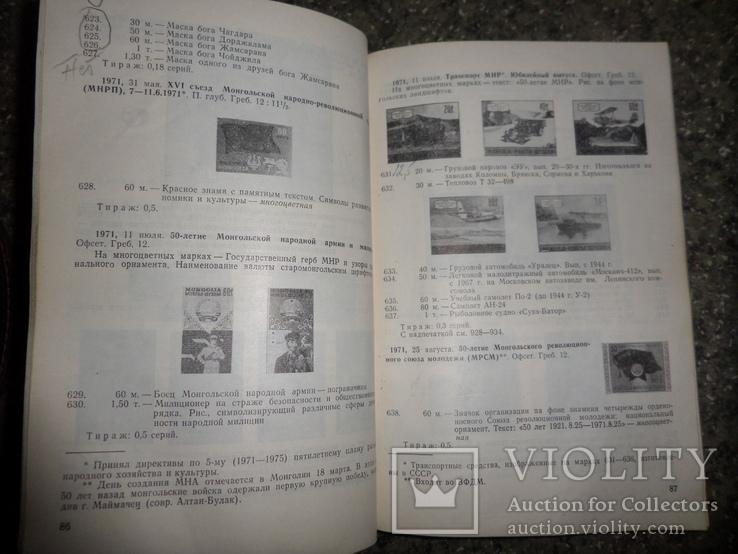 Каталоги марок (9 шт.), фото №6