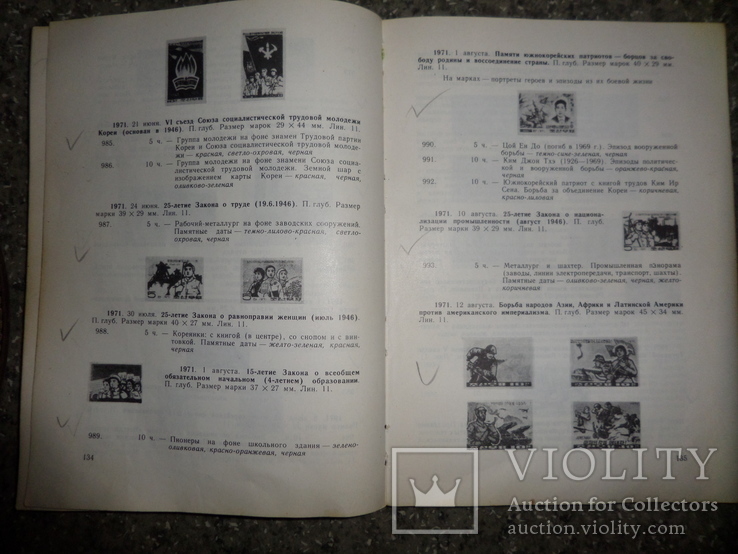 Каталоги марок (9 шт.), фото №8