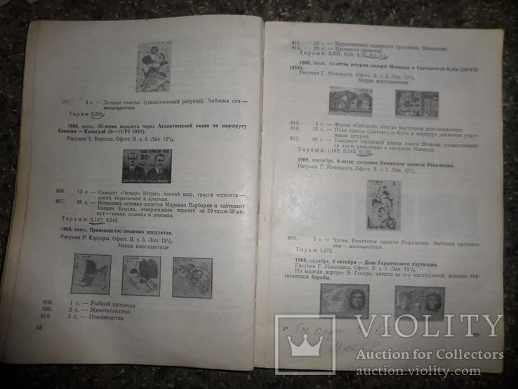 Каталоги марок (9 шт.), фото №10