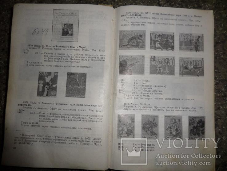 Каталоги марок (9 шт.), фото №12