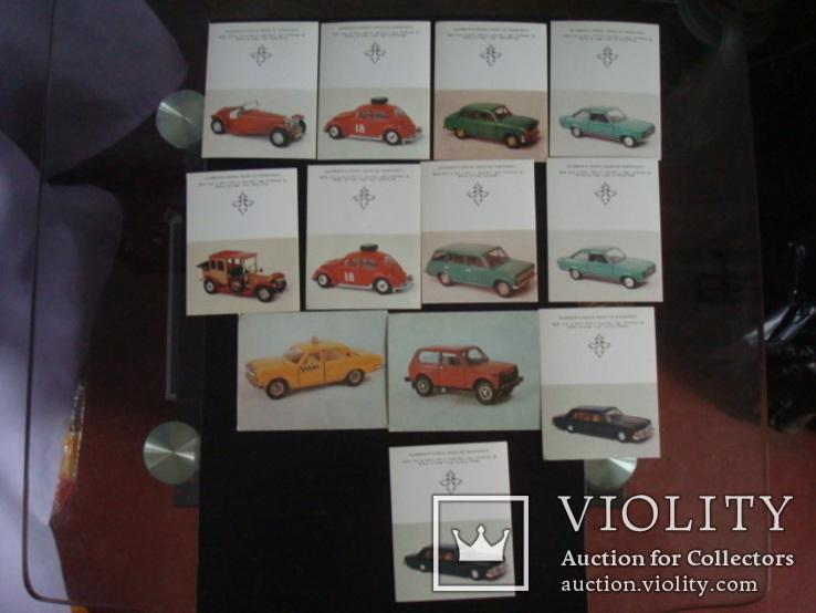 визитки машиныСССР, фото №2