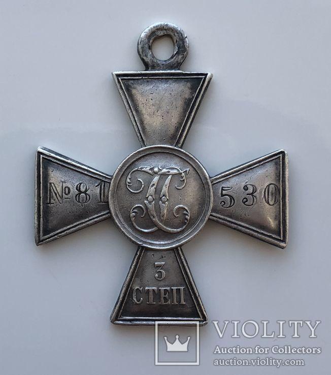 Георгиевский крест 3 ст., фото №2