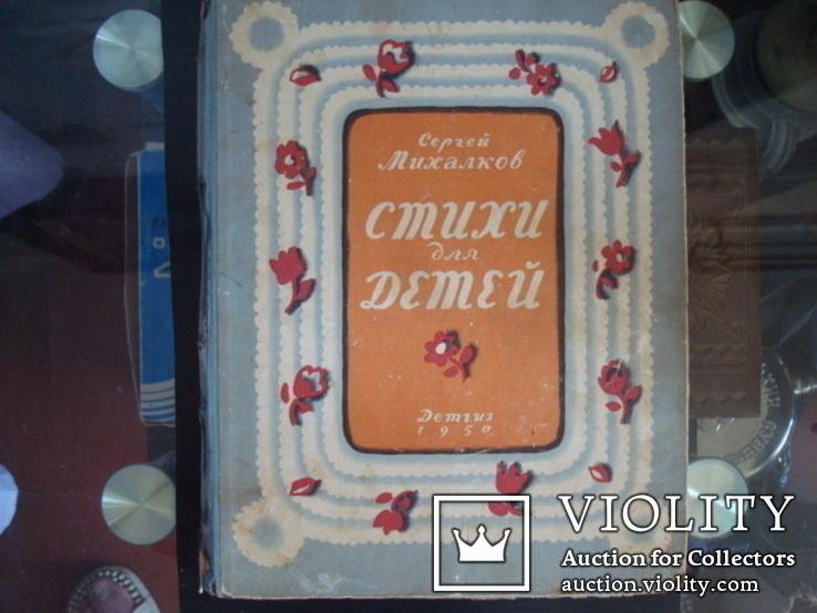 Стихи С.Михалков 1950г., фото №2