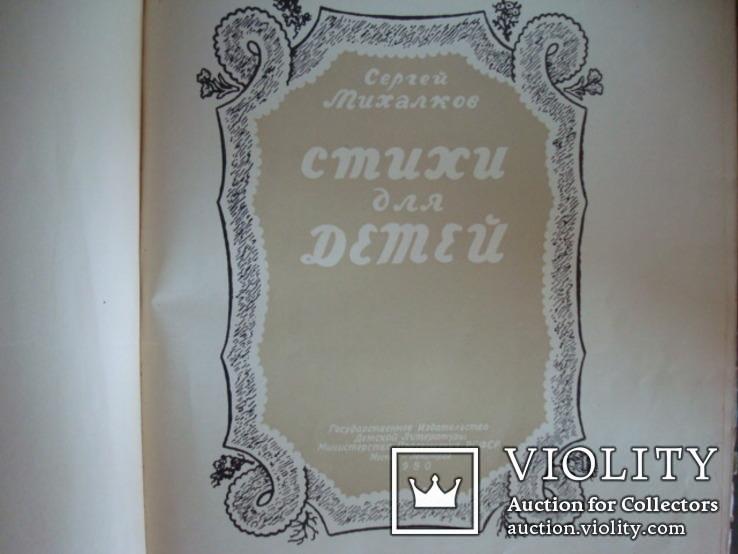 Стихи С.Михалков 1950г., фото №3