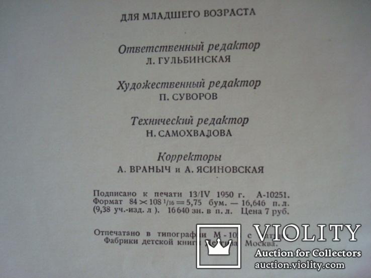 Стихи С.Михалков 1950г., фото №4
