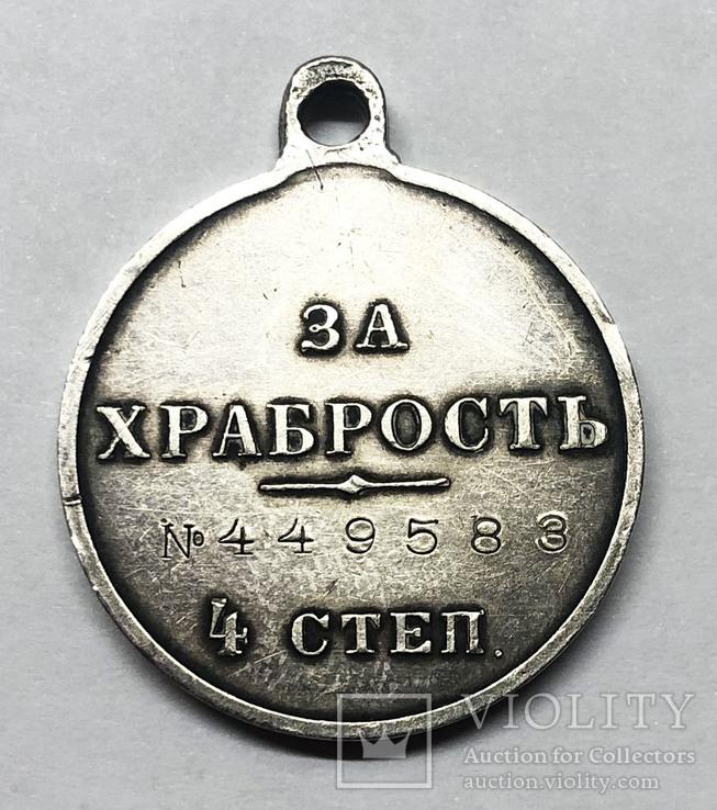 Медаль За храбрость 4 ст.