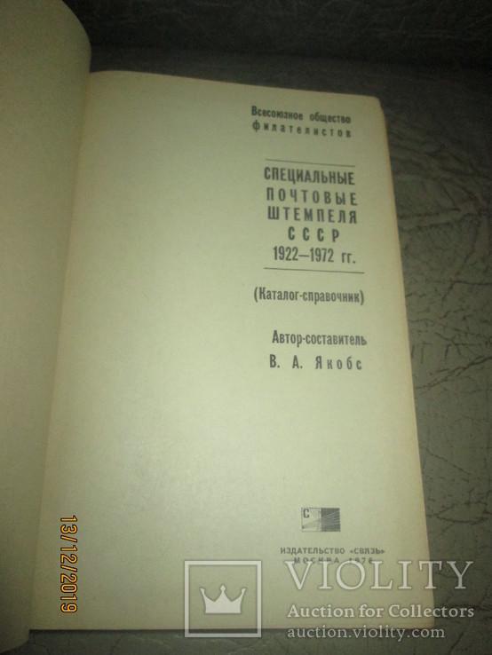 Специальные почтовые штемпеля СССР- 1922- 1972гг, фото №3