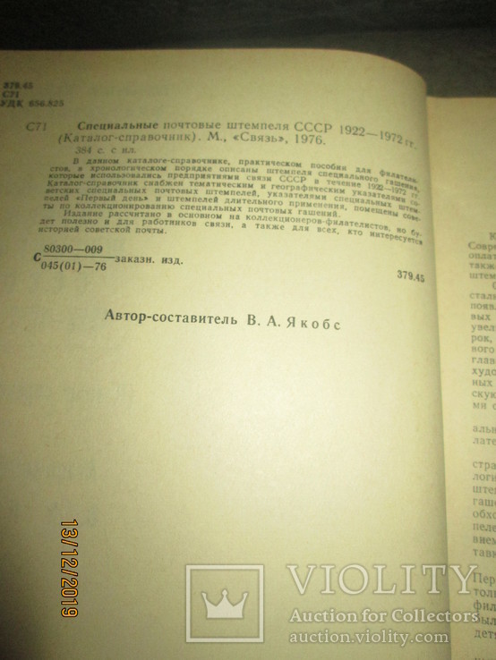 Специальные почтовые штемпеля СССР- 1922- 1972гг, фото №4