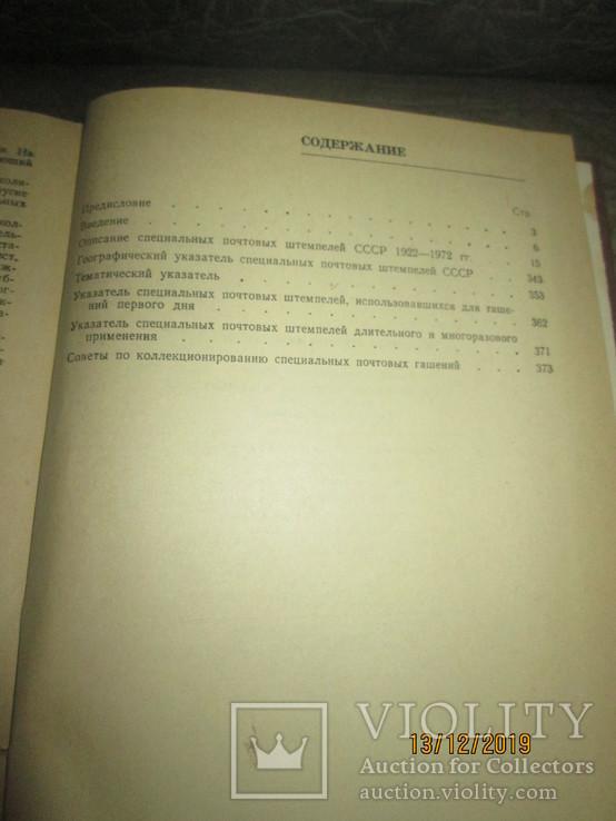 Специальные почтовые штемпеля СССР- 1922- 1972гг, фото №7
