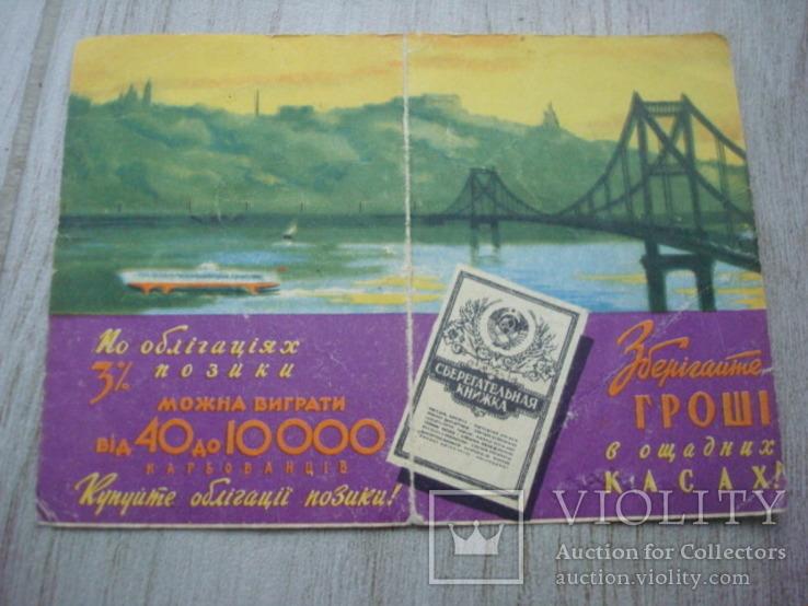 Табель-Календарь на 1964 г, фото №2