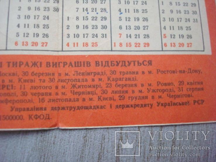 Табель-Календарь на 1964 г, фото №4