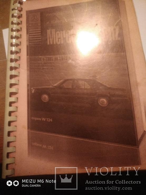 Продаю мануал мерцедес 124 1985-93р, фото №2