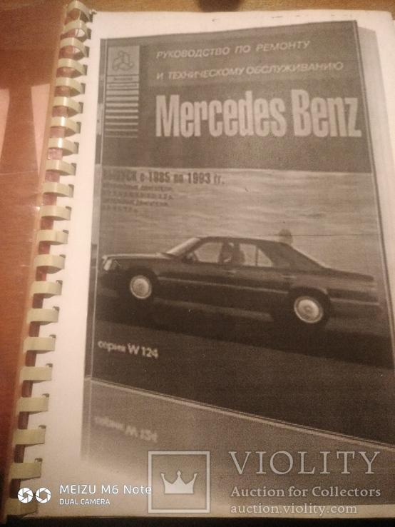 Продаю мануал мерцедес 124 1985-93р, фото №3