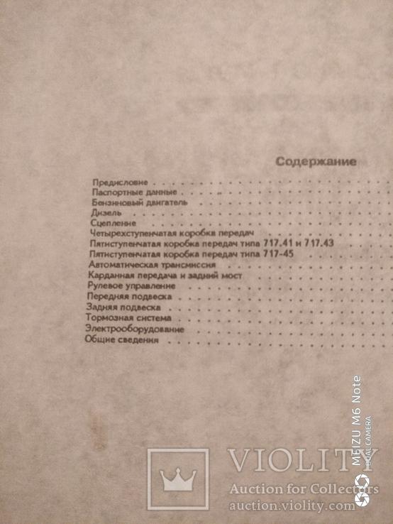 Продаю мануал мерцедес 124 1985-93р, фото №4