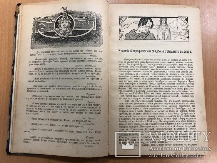 Библиотека для саморазвития. Январь 1907 год, фото №10