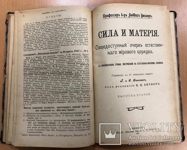 Библиотека для саморазвития. Январь 1907 год, фото №12