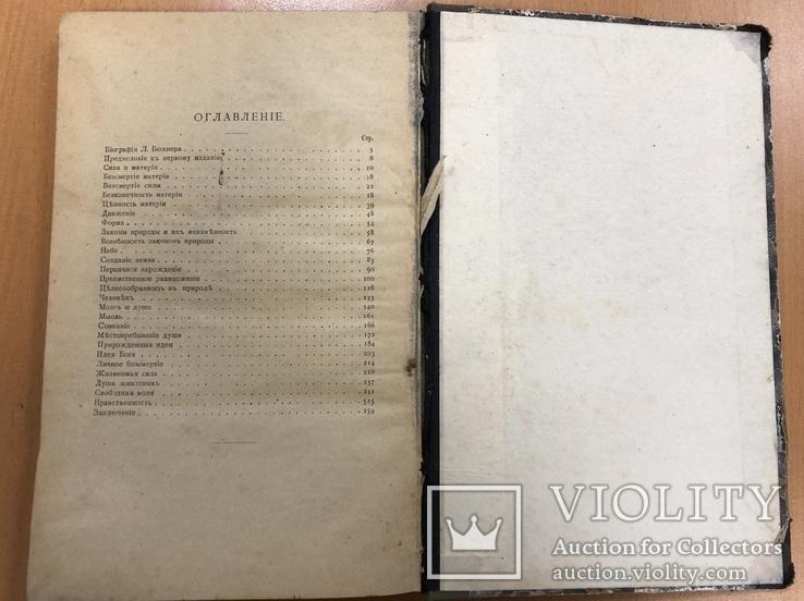Библиотека для саморазвития. Январь 1907 год, фото №13