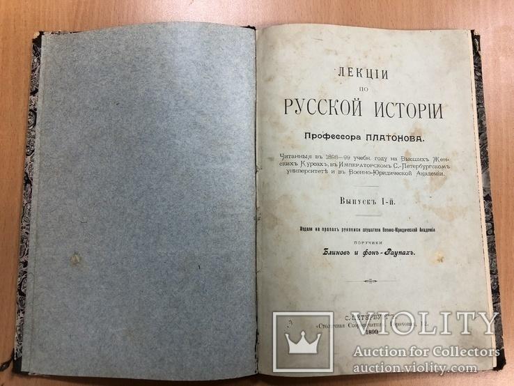 Лекции по русской истории. 1899 год., фото №8