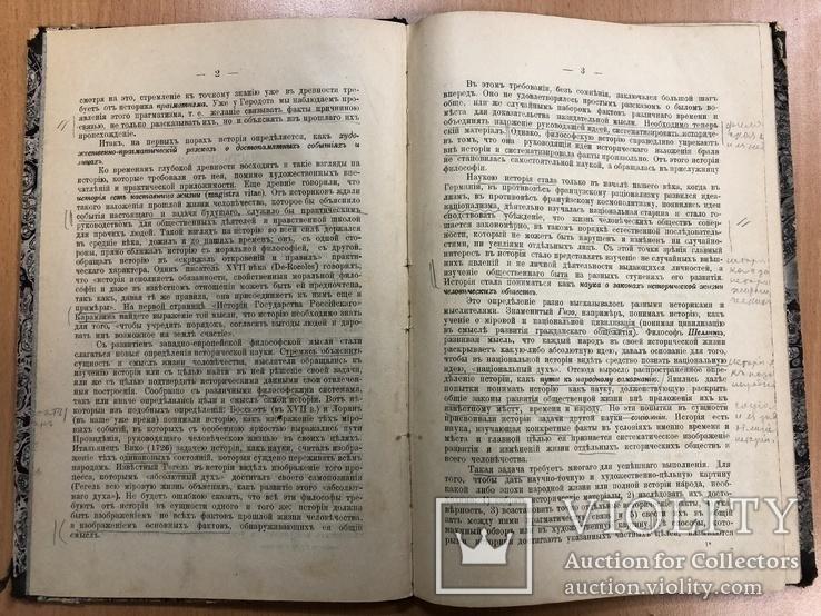Лекции по русской истории. 1899 год., фото №11