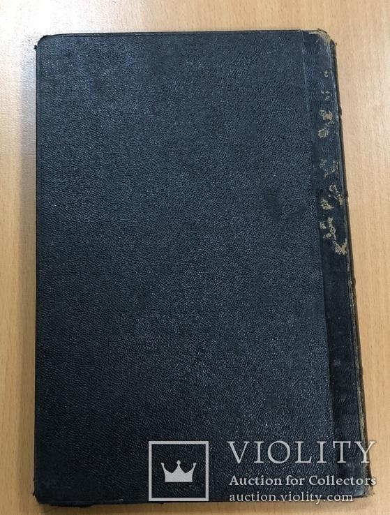 Лекции по русской истории. 1899 год. ІІ-ой выпуск, фото №3