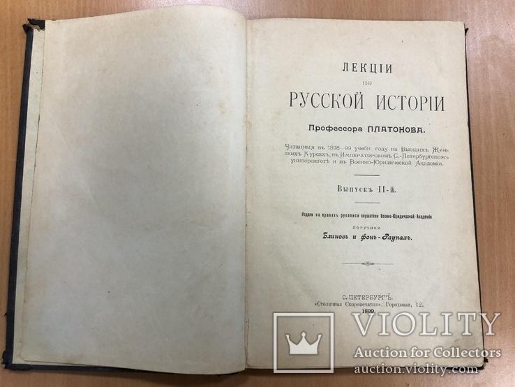 Лекции по русской истории. 1899 год. ІІ-ой выпуск, фото №8